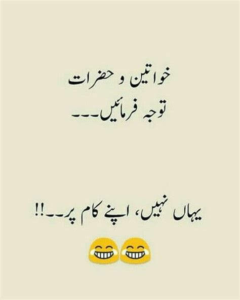 Subhanallah | Funny quotes, Poetry funny, Urdu funny quotes