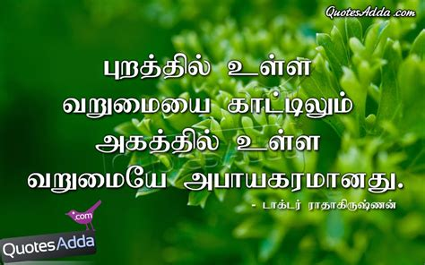 Words Quotes In Tamil Tamil